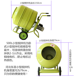 单向220V建筑小型搅拌机(可移动),超大容量搅拌机-河北东圣吊索具制造有限公司