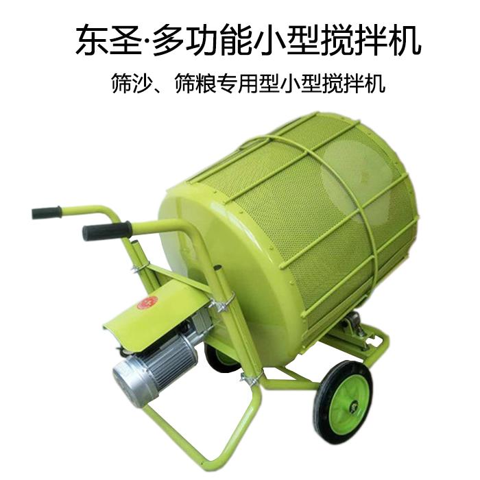 筛沙专用小型搅拌机 - 副本.jpg