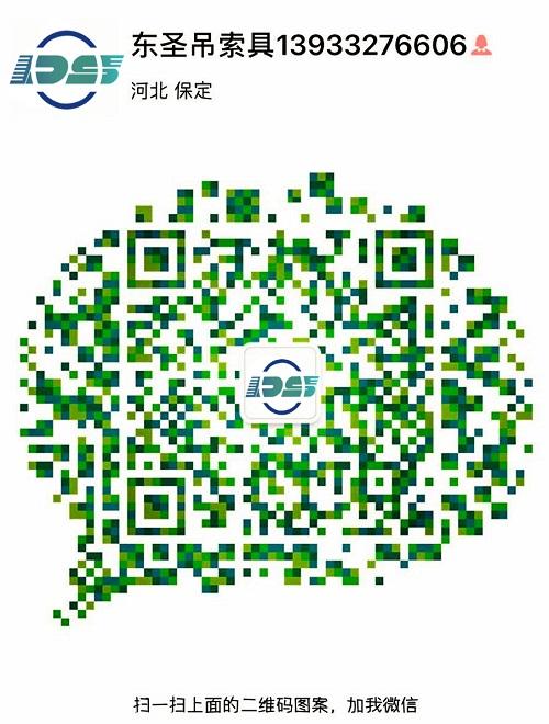 河北东圣吊索具制造有限公司销售微信
