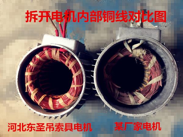 220v搅拌机小型优劣质电机内部对比图片-河北东圣吊索具制造有限公司