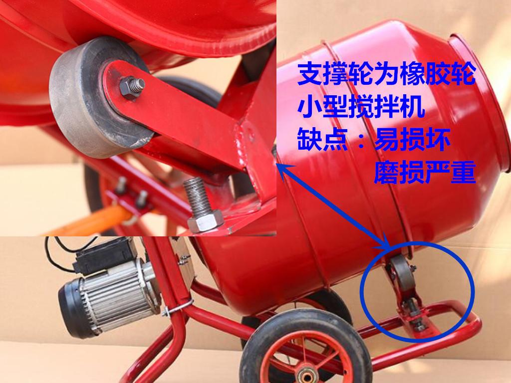 不合格220v微型滚筒搅拌机支撑轮采用橡胶支撑轮节省成本--河北东圣吊索具制造有限公司--小型搅拌机|石材夹具|液压堆高车|手动叉车