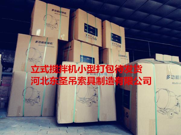 220v微型滚筒搅拌机打包完成待发货产品--河北东圣吊索具制造有限公司--小型搅拌机|石材夹具|液压堆高车|手动叉车