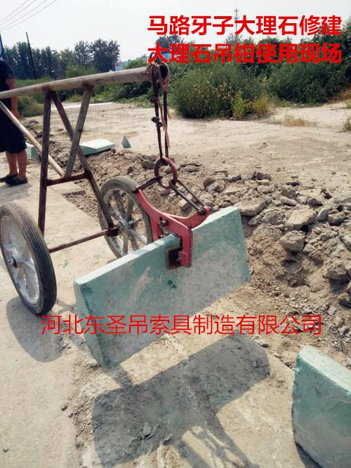 石材大板夹使用现场拍摄照片--河北东圣吊索具制造有限公司--小型搅拌机|石材夹具、液压堆高车|手动叉车