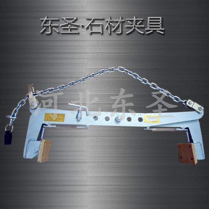 花岗石夹具正面展示图片--河北东圣吊索具制造有限公司--小型搅拌机|石材夹具|液压堆高车|手动叉车