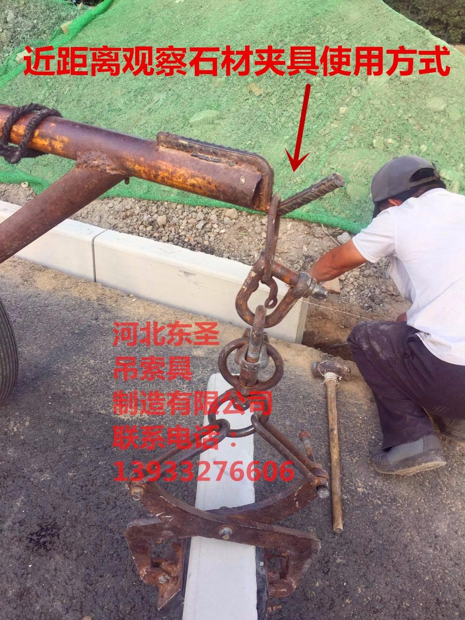 石头夹钳吊装安装方式--河北东圣吊索具制造有限公司--小型搅拌机|石材夹具|液压堆高车|手动叉车