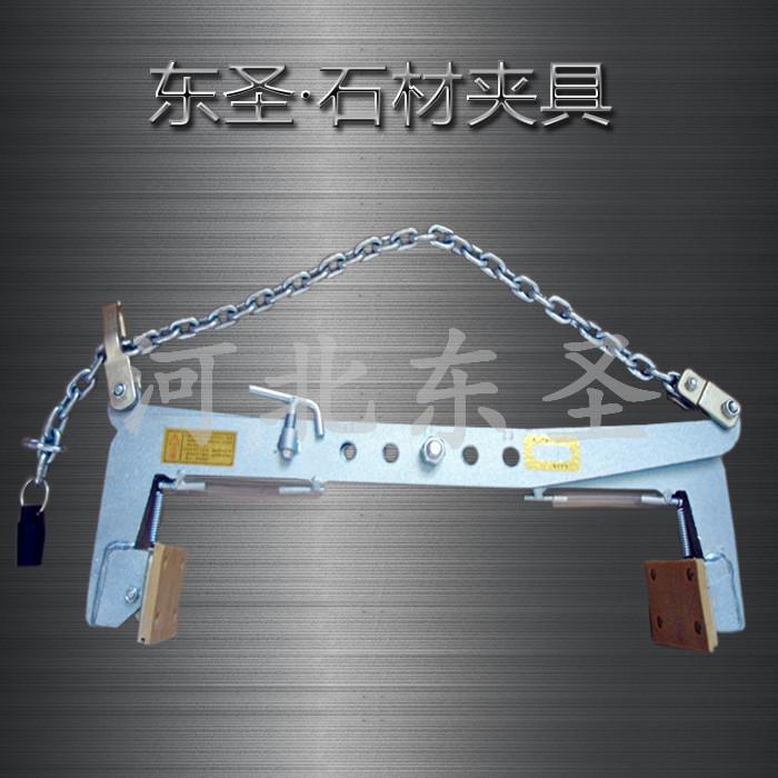 吊石材夹具产品整体实拍照片--河北东圣吊索具制造有限公司--石材夹具|小型搅拌机|液压堆高车|手动叉车