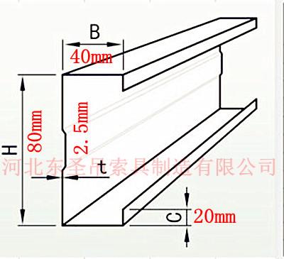C型钢C80×40x20×2.5具体位置尺寸详细标注图片--河北东圣吊索具制造有限公司--液压堆高车|手动叉车|小型搅拌机|石材夹具