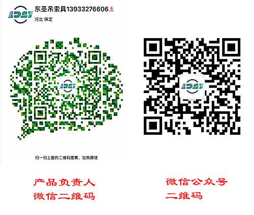 河北东圣吊索具制造有限公司官方微信二维码