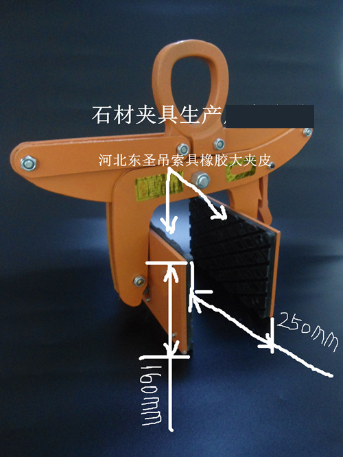 石材吊钳橡胶夹皮尺寸参数标注--河北东圣吊索具制造有限公司--石材夹具 小型搅拌机 液压堆高车 手动叉车