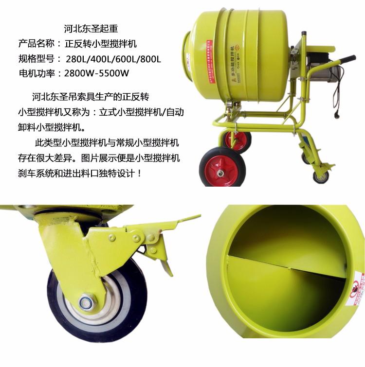 220伏小型不搅拌机产品细节图展示--河北东圣吊索具制造有限公司--小型搅拌机|石材夹具|液压堆高车|手动叉车
