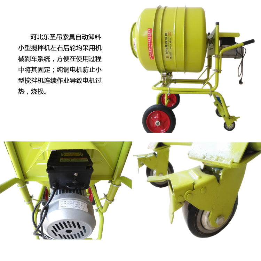 小型搅拌机生产厂家拍摄图片--河北东圣吊索具制造有限公司--小型搅拌机 石材夹具 液压堆高车 手动叉车