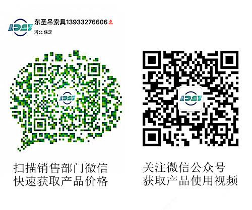 河北东圣吊索具制造有限公司微信公众号以及销售部二维码,扫码获取产品价格等时效信息