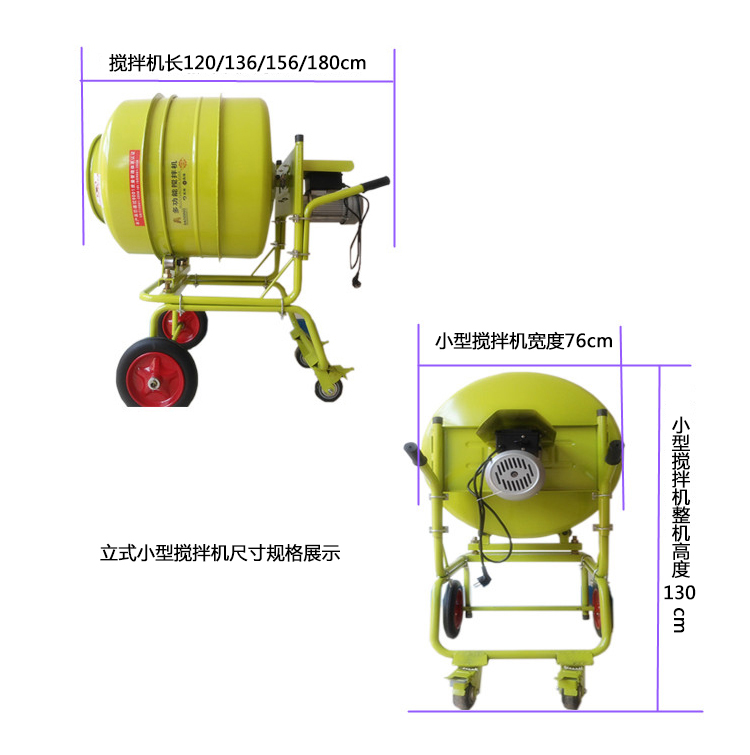 立式正反转小型搅拌机尺寸规格详细标注图--河北东圣吊索具制造有限公司--小型搅拌机|石材夹具|液压堆高车|手动叉车