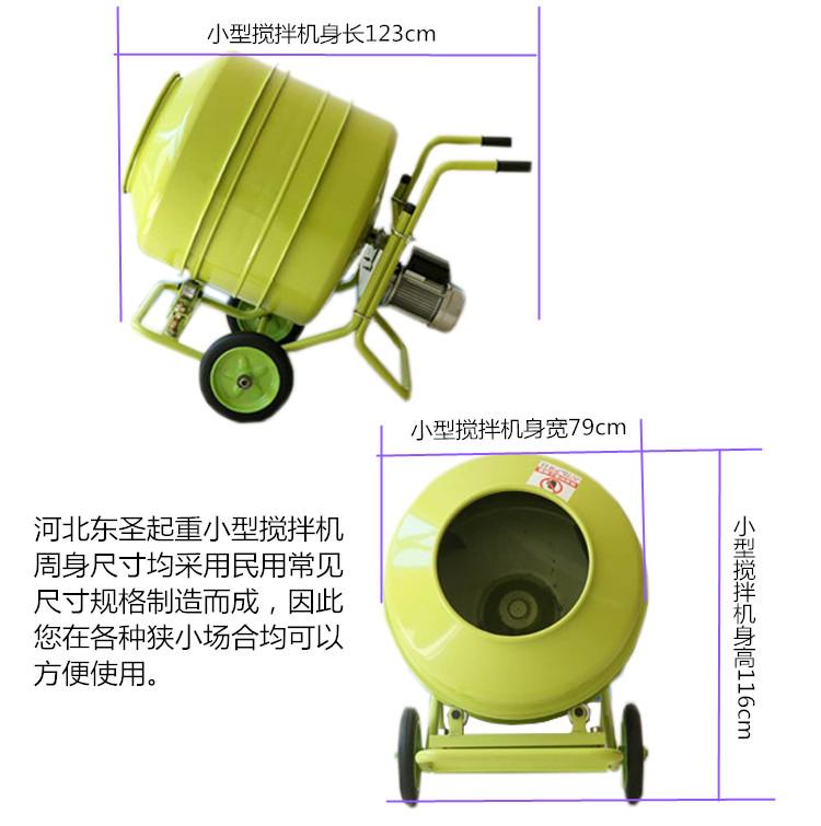 小型混泥土搅拌机规格型号-河北东圣吊索具制造有限公司--小型搅拌机|石材夹具|液压堆高车|手动叉车