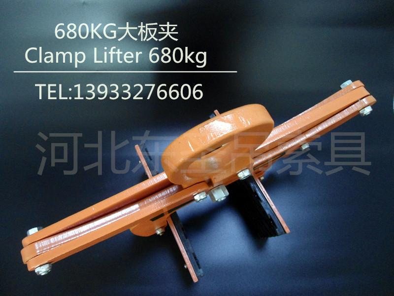 大板吊夹680公斤-河北东圣吊索具制造有限公司--大板夹具|石材专用夹|石材吊钳