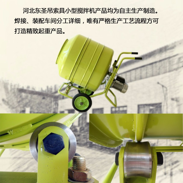 220v小型搅拌机身多重-河北东圣吊索具制造有限公司