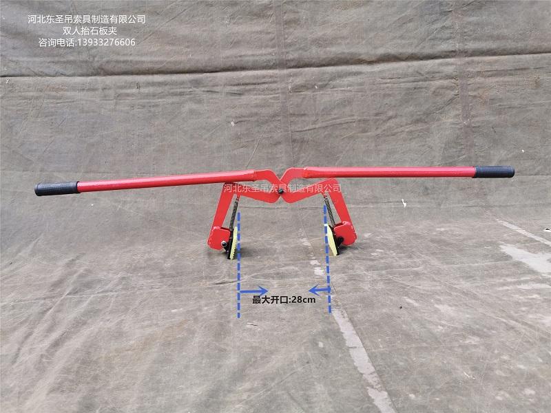 双人抬石板夹大开口尺寸28厘米图示标注--河北东圣吊索具制造有限公司-石材夹具