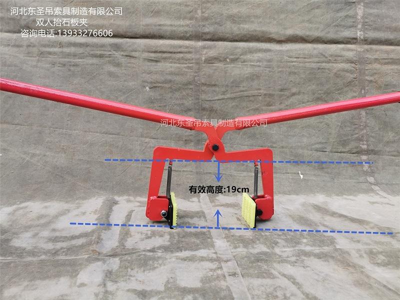 双人抬石板夹有效高度19厘米图示标注--河北东圣吊索具制造有限公司-石材夹具