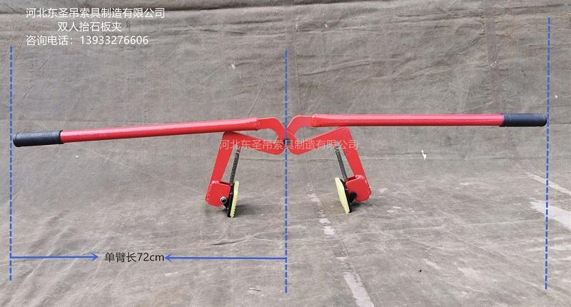 双人抬石板夹单臂长72厘米图示标注--河北东圣吊索具制造有限公司-石材夹具