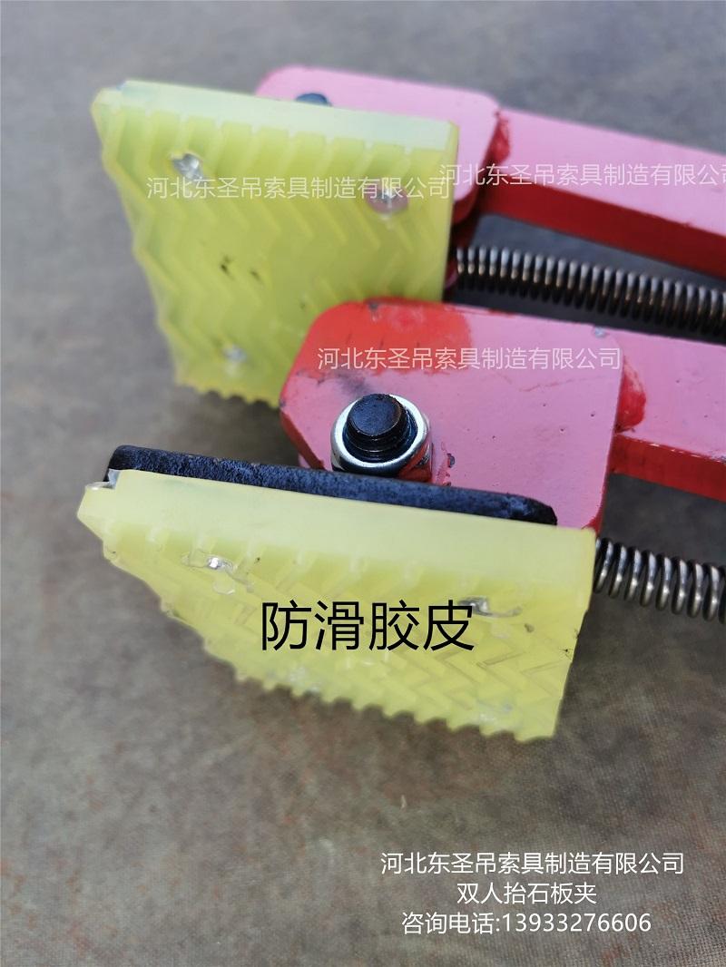双人抬石板夹防滑防磨夹皮位置细节特写--河北东圣吊索具制造有限公司-石材夹具