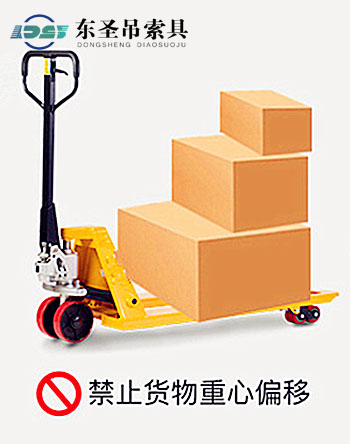 禁止手动人力液压叉车货物重心偏移