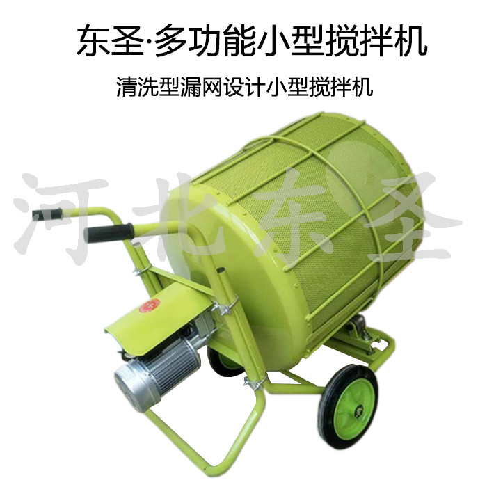 滚筒式清洗型小型搅拌机--河北东圣吊索具制造有限公司