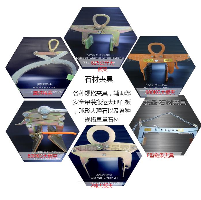 石材夹具厂家新品汇总图表--河北东圣吊索具制造有限公司