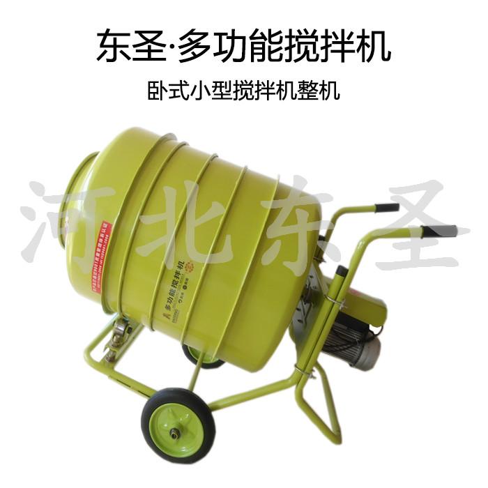 小型滚筒搅拌机--河北东圣吊索具制造有限公司
