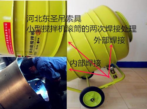 小型滚筒搅拌机焊接作业现场--河北东圣吊索具制造有限公司
