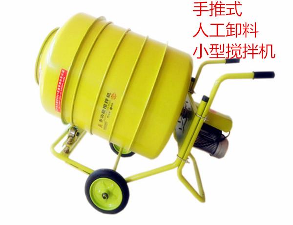 手推式人工卸料小搅拌机--河北东圣吊索具制造有限公司--小型搅拌机 石材夹具 液压堆高车 手动叉车