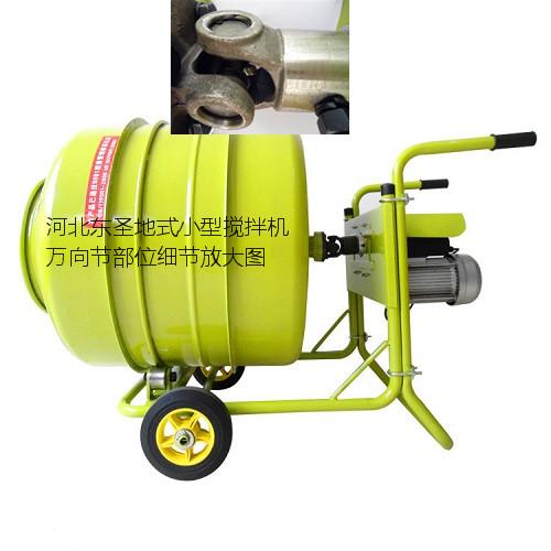 手推式立式小型搅拌机--河北东圣吊索具制造有限公司--小型搅拌机|石材夹具|液压堆高车|手动叉车