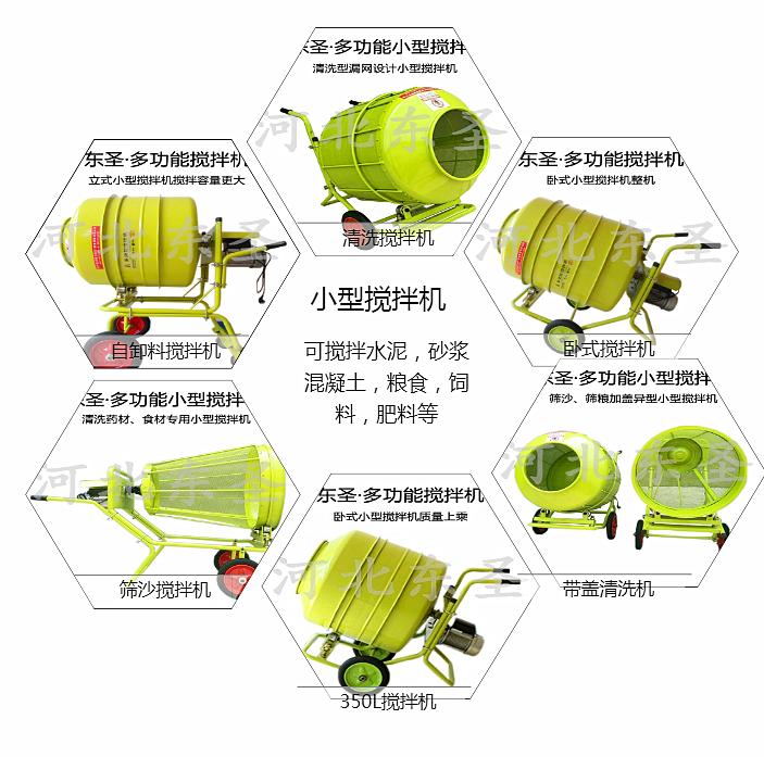 小型搅拌机型号规格大全--河北东圣吊索具制造有限公司--小型搅拌机|石材夹具|液压堆高车|手动叉车