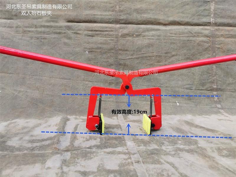 双人抬物夹具尺寸标注--河北东圣吊索具制造有限公司--石材夹具|小型搅拌机|液压堆高车|手动叉车