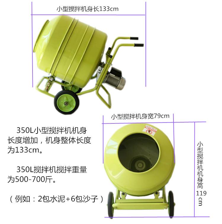 350L小型搅拌机详细尺寸规格参数标注--河北东圣吊索具制造有限公司