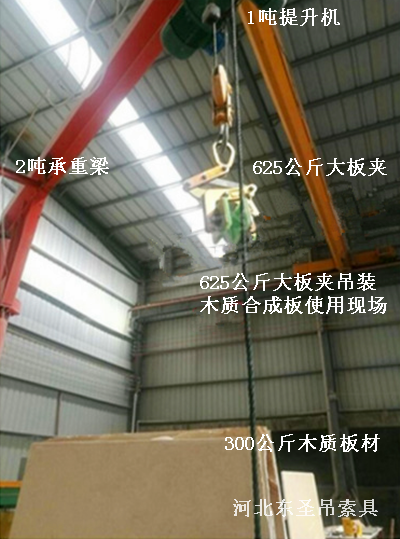 625公斤大板夹与提升机配合作业现场--河北东圣吊索具制造有限公司