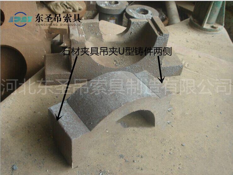 U型铸造件石材夹具吊夹方法--河北东圣吊索具制造有限公司--石材夹具