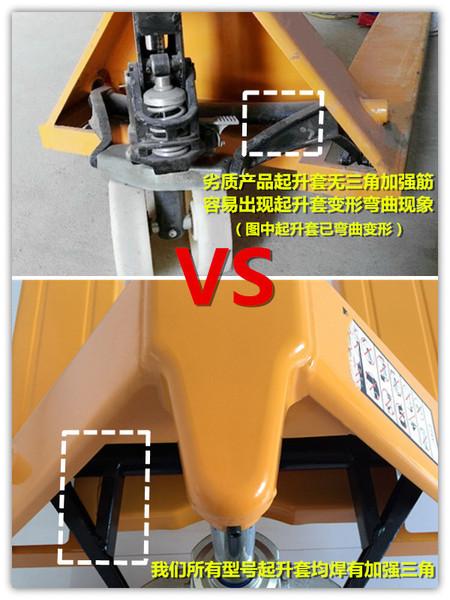 手动地牛叉车三角架对比--河北东圣吊索具制造有限公司--手动叉车 液压堆高车 石材夹具 小型搅拌机