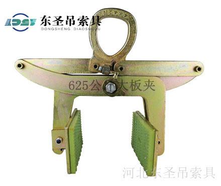 625公斤吊环大板夹--河北东圣吊索具制造有限公司--石材夹具 小型搅拌机 液压堆高车 手动叉车