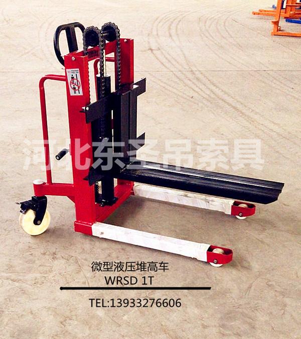 叉腿式手动液压堆高车定制产品--河北东圣吊索具制造有限公司