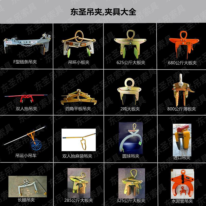 河北东圣吊索具制造有限公司石材吊夹规格型号---河北东圣吊索具制造有限公司--石材吊夹|石材夹具