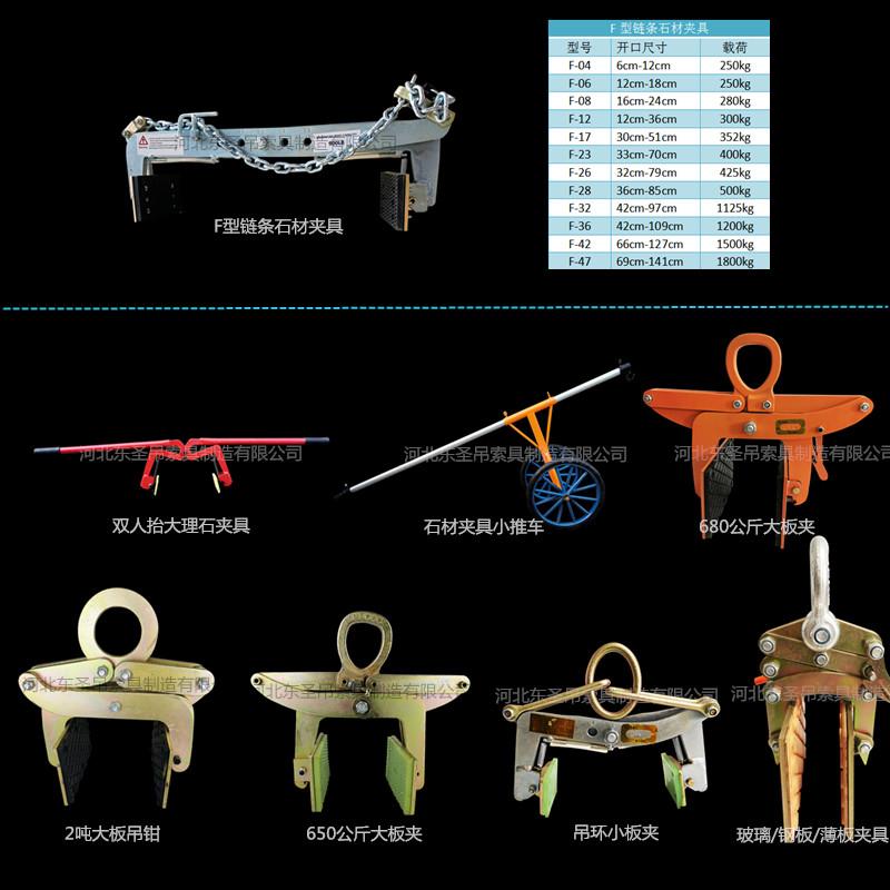 80级链条石材吊夹与小推车配合使用--河北东圣吊索具制造有限公司--石材夹具|小型搅拌机|液压堆高车|手动叉车
