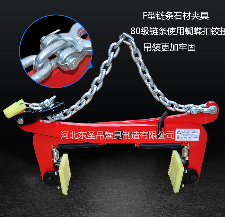 F型链条吊装夹钳作业现场--河北东圣吊索具制造有限公司--石材夹具
