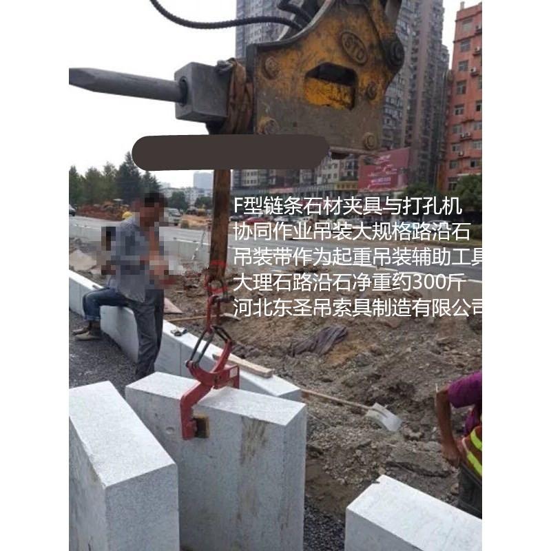 吊环石材吊夹搬运路沿石现场--河北东圣吊索具制造有限公司---石材夹具|液压堆高车|手动叉车|小型搅拌机