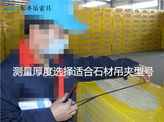 测量产品厚度选择石材吊夹规格类型现场--河北东圣吊索具制造有限公司