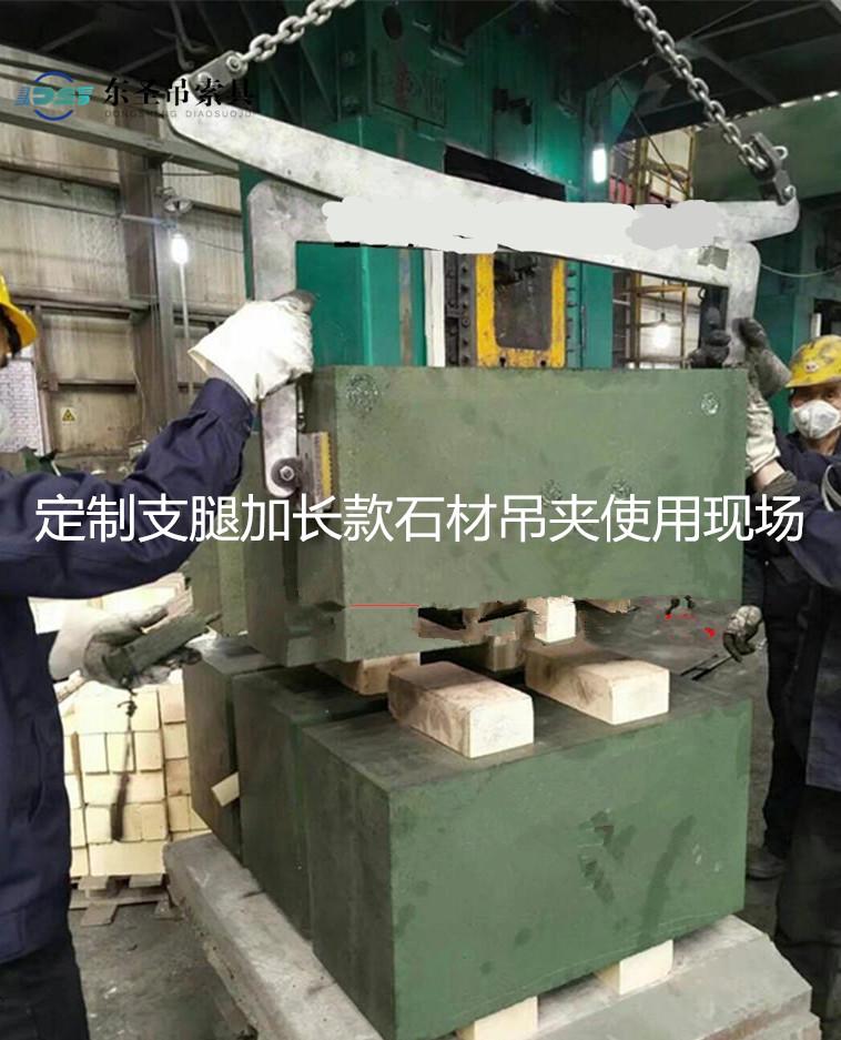 定制长腿石材吊夹使用现场--河北东圣吊索具制造有限公司--石材夹具|液压堆高车|手动叉车|小型搅拌机